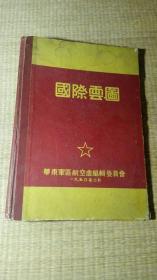 国际云图(硬精装,50年版,)