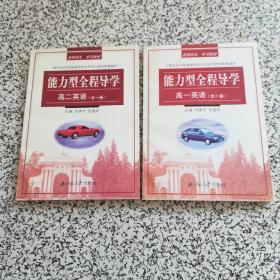 能力型全程导学 高一英语(全一册)+高二英语(全一册)2本合售