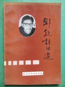 邓铣诗词选,詹仕华 主编,中江文史