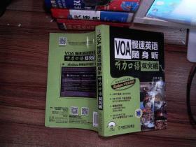 VOA慢速英语随身听 听力口语双突破.