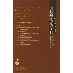 国际经济法学刊(第10卷)(2004)