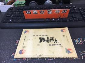 蔡志忠漫画:六祖坛经 曹溪的佛唱