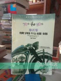 70型和80型摩托车使用与维修——摩托车实用技术丛书【一版一印、仅3000册】