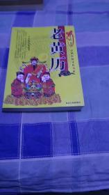中国传统文化书系----老黄历