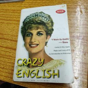 CRAZY ENGLISH 疯狂英语 1996年创刊号