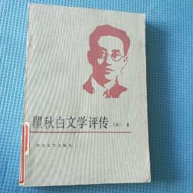 瞿秋白文学评传(馆藏品好)