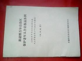 新疆维吾尔自治区保护老年人合法权益条例(维、汉、哈、蒙)