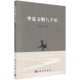 华夏文明八千年