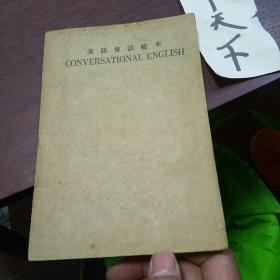 《英语会话范本》 日用英语会话教本