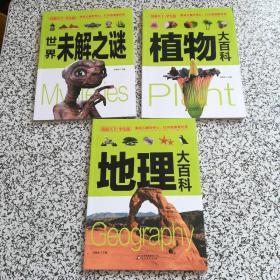 探索天下(学生版) 地理大百科+植物大百科+世界未解之谜(3本合售)