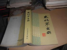 太极拳全书(陈式 杨式 吴式 武式 孙式太极拳)  正版现货 1990年印