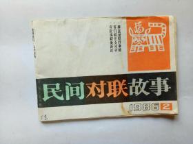 民间对联故事(1986年2期)