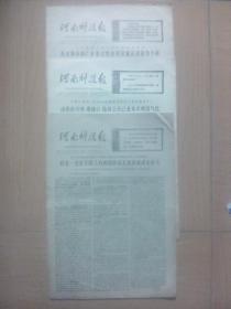 河南科技报 1976年6月4日丶12曰丶20日丶28日丶7月4日丶8月4日丶20日丶9月4日丶10月4日共9期(毎期10元,可单期选购)