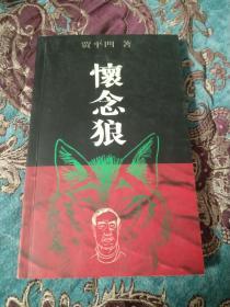 【签名本】著名作家贾平凹签名《怀念狼》