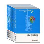 数学奥林匹克小丛书 初中卷1-8册 第二版全套8本  9787513548038