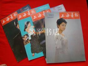 上海画报1985年第1、3、5、6期