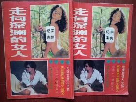 走向深渊的女人(纪实案例)1993一版一印封面美女,《荒唐的交易》《她杀死了两个壮男人》《失踪的梦幻情人》爆炸声中跑出的裸体女人