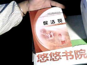 农民工就业培训丛书:保洁员