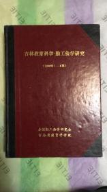 吉林教育科学.勤工俭学研究(1990年1-4期)