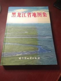 黑龙江省地图集