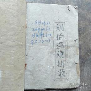 少见,油印本,刘伯温烧饼歌,铁冠图,李淳风藏头诗。