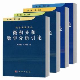正版 微积分和数学分析引论 第一卷 第一分册第二分册+第二卷 第一分册第二分册 R柯朗 微积分教程 数学分析教材