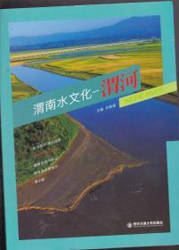 渭南水文化—渭河