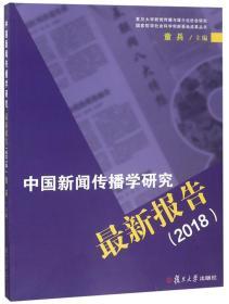 中国新闻传播学研究最新报告2018