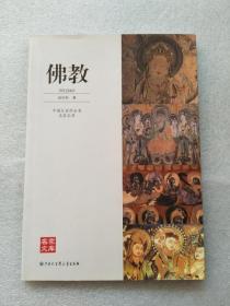 中国大百科全书名家文库:佛教