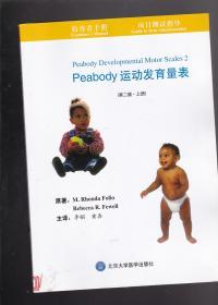 Peabody运动发育量表(第2版)(上册)(下册)
