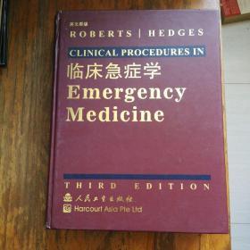 临床急症学(英文原版)