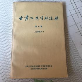 甘肃文史资料选辑(第七辑)