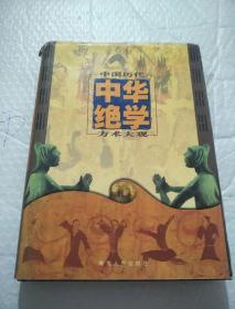 中华绝学(第三册) 就一本,品看图
