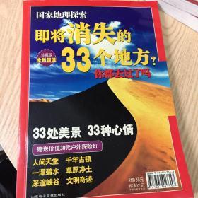 国家地理探索 珍藏版 即将消失的33个地方?