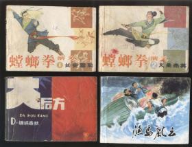 螳螂拳演義 一長安雪恥(1984年1版1印)2018.12.25日上