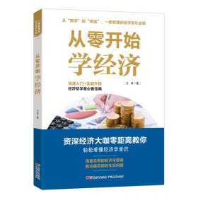 从零开始学经济 王 君 著  9787218125466 广东人民出版社