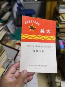 中国人民抗日军事政治大学校史展览内容介绍        7D