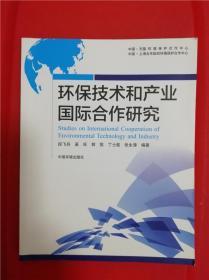 环保技术和产业国际合作研究