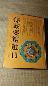 佛藏要籍选刊(4)