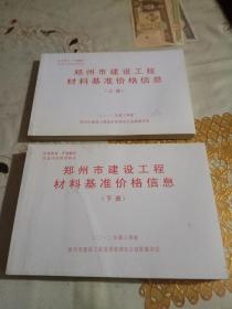 郑州市建设工程材料基准价格信息 2012年 第三季度(上、下册)