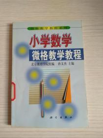 小学数学微格教学教程