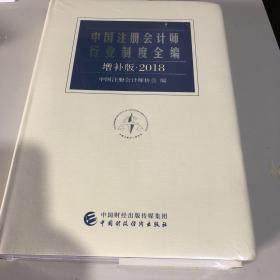 中国注册会计师行业制度全编增补版2018