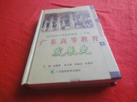 广东高等教育发展史