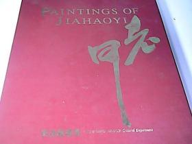 PAINTINGS OF JIAHAOYI- 贾浩义画集 原盒装(中英韩)