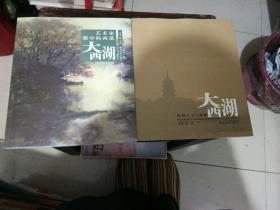 大西湖全二册杭州人文与地脉、艺术家眼中的西溪