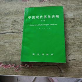 中国现代医学进展.第一卷