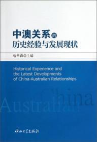 中澳关系的历史经验与发展现状