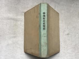 中国财政史辑要(布集精装影印本 十二)