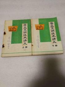 粤菜烹调技术讲义 上下两册全 江门市饮食服务公司1972年编印
