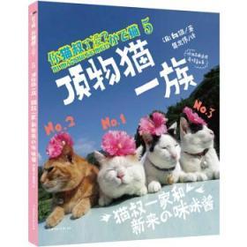 你猫叔了没5顶物猫一族 正版  白猫,简志伟 9787538555448